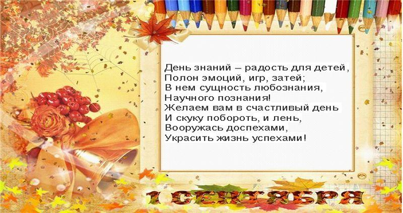 Поздравления родителям с праздником осени в детском саду